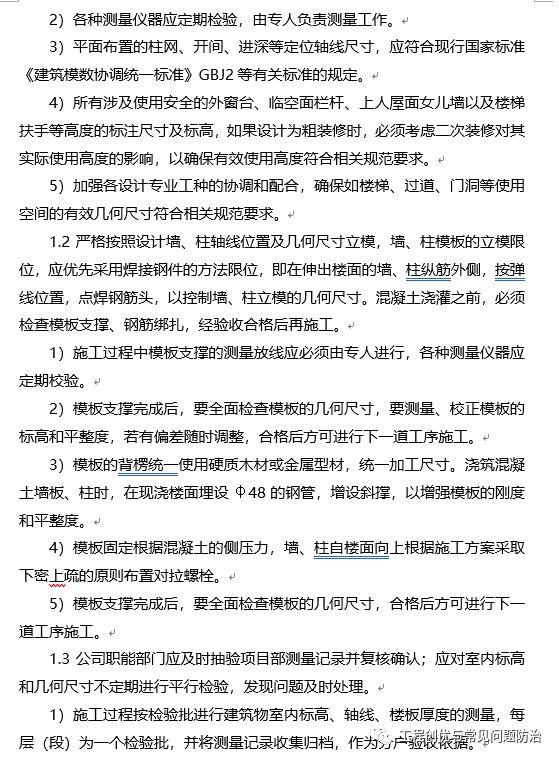 建筑工程质量通病防治手册(图文并茂word版)!_91