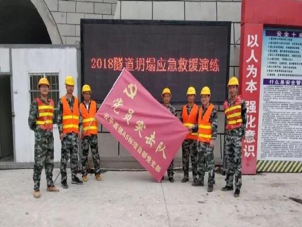 云平高速项目部举办隧道坍塌应急救援演练