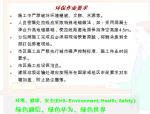 【河北】工程施工安全生产月宣传资料(共26页)