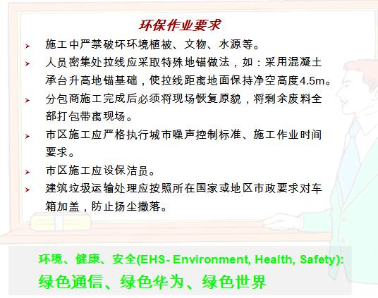 [河北]工程施工安全生产月宣传资料(共26页)