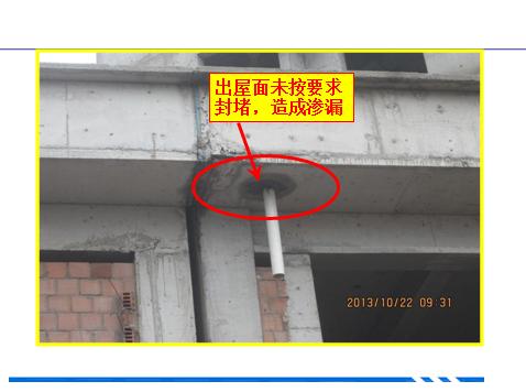建筑工程施工过程重点质量问题分析及亮点图片赏析(二百余页,附图丰富)_28
