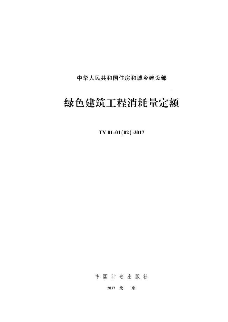 TY01-01(02)-2017绿色建筑工程消耗量定额