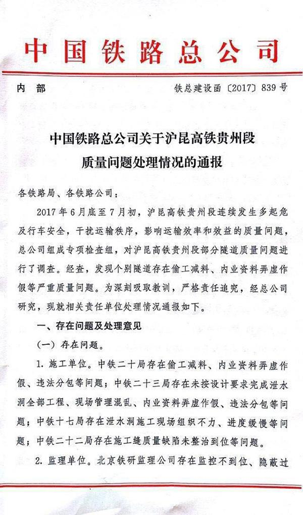 铁总:沪昆高铁贵州段个别隧道存在偷工减料等严重质量问题_3