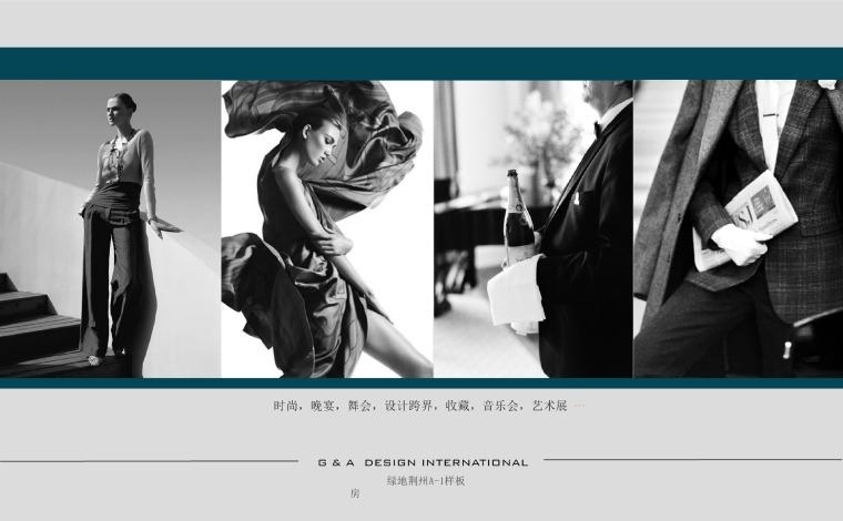 [荆州]绿地荆州115㎡样板房软装设计方案丨PPT+PDF+JPG(26页)
