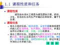 集美万达广场机电设备运行操作培训--给排水部分(532页)