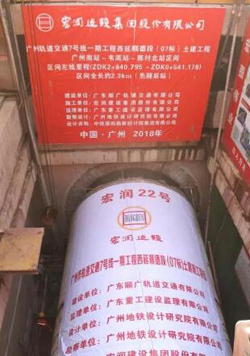 广州轨道交通7号线一期工程西延顺德段广州南站-韦涌站区间左线盾构