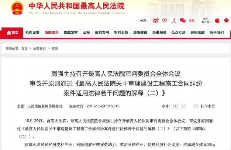 《建设工程施工合同解释(二)》已获最高院通过!
