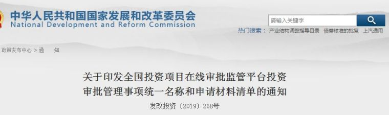 发改委等15部委公布项目开工审批事项清单。清单之外审批一律叫停