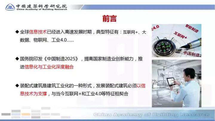 BIM在预制装配sbf123胜博发娱乐全过程的应用(48张PPT)_6