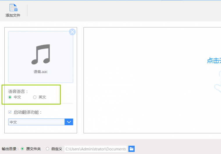怎样将音频文件转换成文字_4