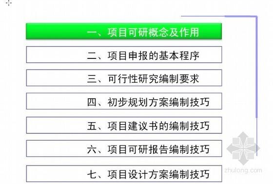 项目可行性研究报告编制指南