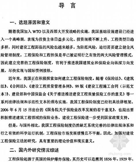 [硕士]我国建设工程保险立法问题研究[2007]