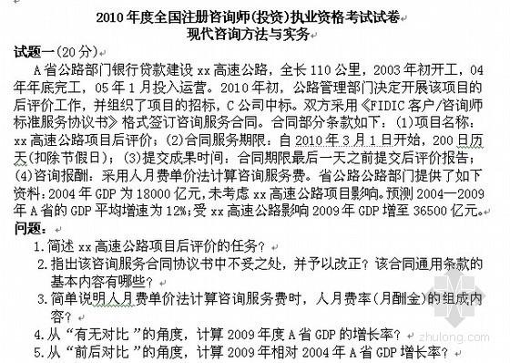 2010年咨询工程师考试(现代咨询方法与实务)模拟题