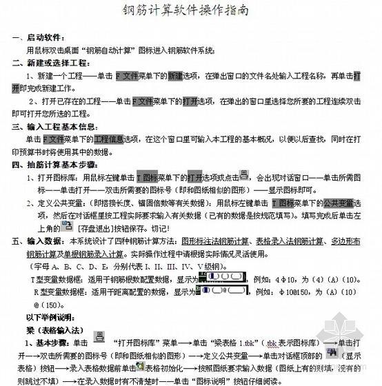 神机妙算工程预决算系列软件快速指南应用讲义(含钢筋算量)