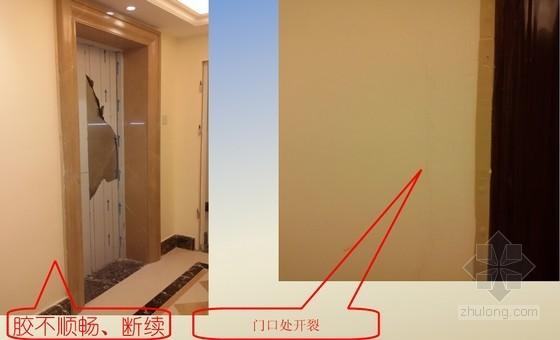 [安徽]高端住宅工程装修质量问题注意事项汇总(附多图)