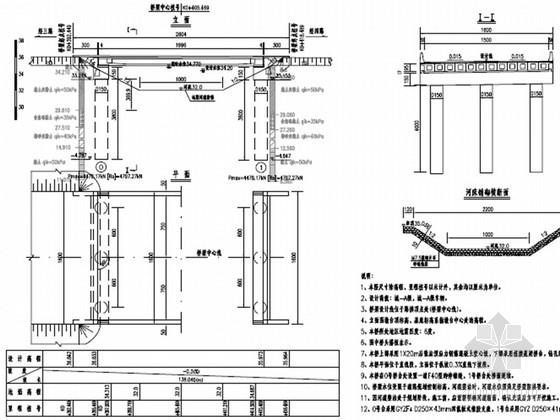 [安徽]城市预应力钢筋混凝土空心板桥施工图设计46张(后张法)