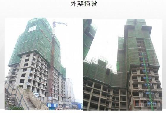 [重庆]高层办公楼外脚手架搭设安全技术交底