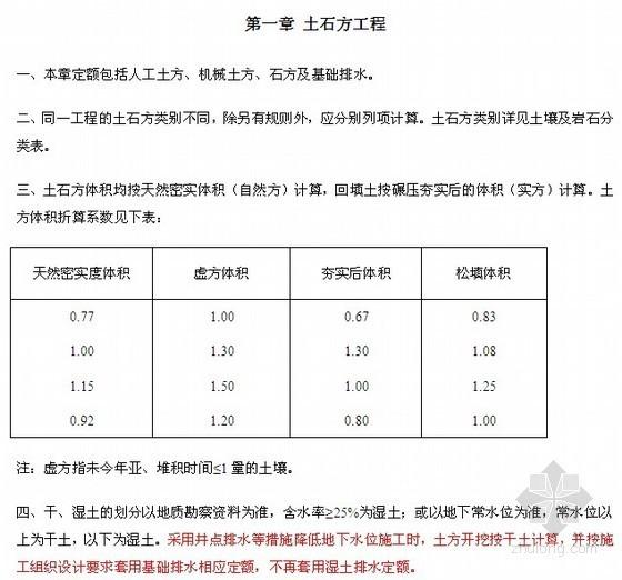 [浙江]2010土建定额说明及计算规则