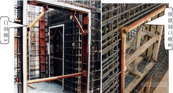 [广东]框架结构商住楼模板施工方案(胎膜、防水胶合板)
