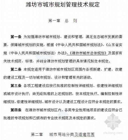[潍坊]城市规划管理技术规定(14页)