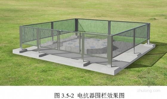 变电站电抗器围栏施工工艺标准