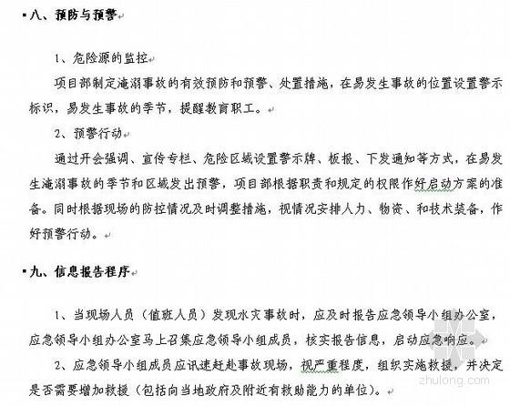 北京地铁明挖车站雨季施工方案
