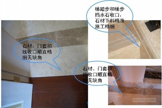 建筑精装修工程细部优秀做法照片(21页)