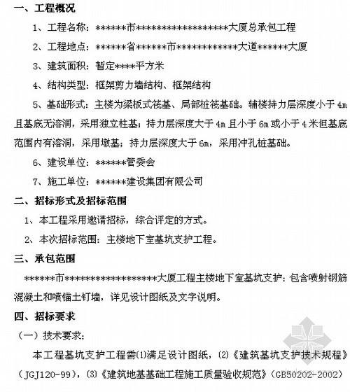 地下室基坑支护工程施工招标文件(20页)