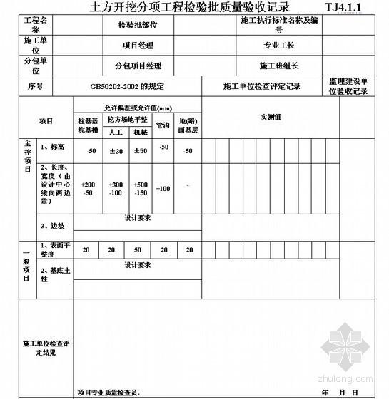 [江苏]建筑工程土建施工技术资料表格(全套)
