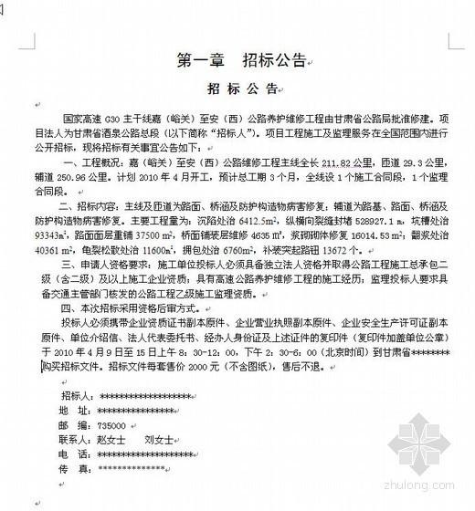 甘肃省某公路养护维修工程施工招标文件(2010-04)