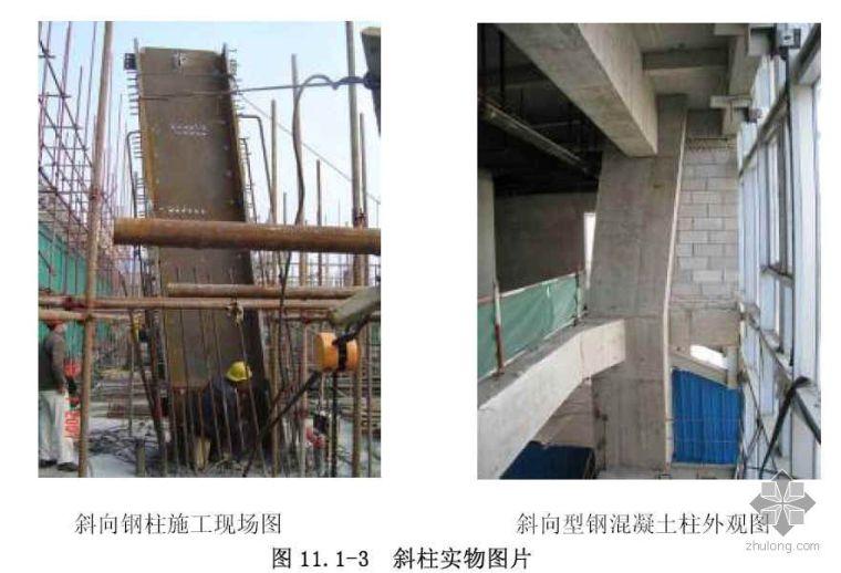 超厚混凝土施工工法资料下载-斜向型钢混凝土组合柱施工工法(斜向开孔  半装配式箍筋安装)