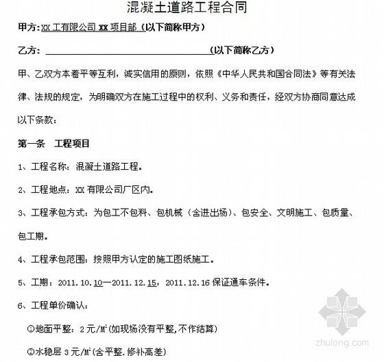 [广东]道路修缮工程施工合同(7页)