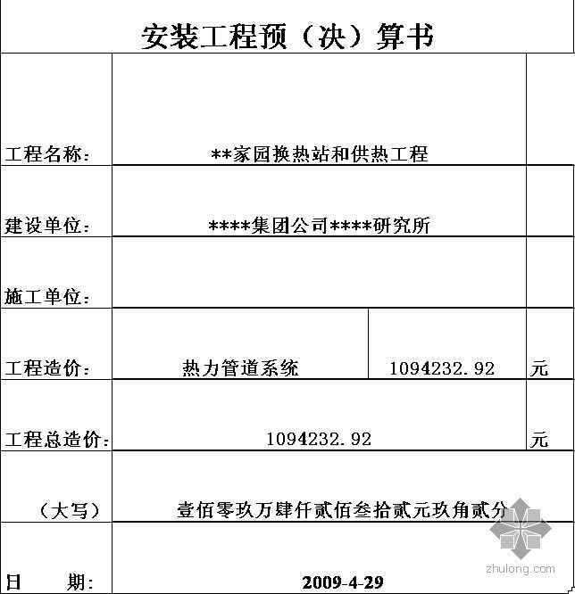 安徽某采暖、生活热力管道系统预算(2009年)