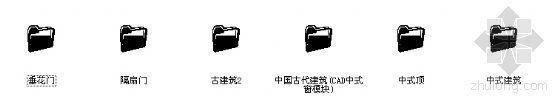 中国古代建筑(cad部分模块)