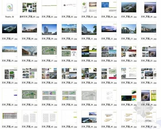 """[江苏]多层现代化""""盒子""""造型企业办公大楼建筑设计方案文本-多层现代化""""盒子""""造型企业办公大楼缩略图"""