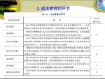 建筑工程施工项目管理培训讲解(122页)