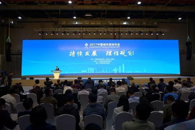 最新!2017中国城市规划年会大会报告观点集锦