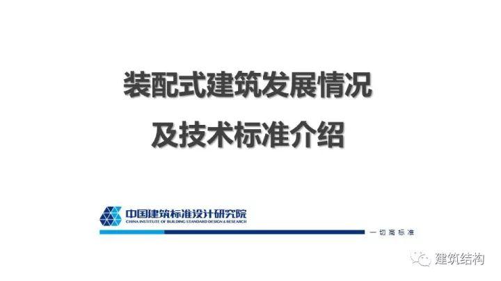 装配式建筑发展情况及技术标准介绍_1