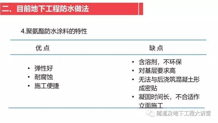 """""""皮肤式""""防水在地下工程的研究与应用_11"""
