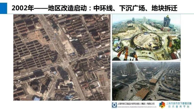 地下规划|上海江湾-五角场地区地下空间的发展历程与特色_8