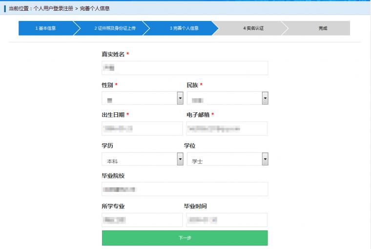 重磅!新版一建注册管理系统正式上线(附实名认证流程)收藏!!_5