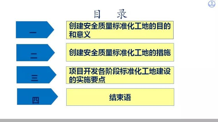 精品图文|中建八局质量标准化图册