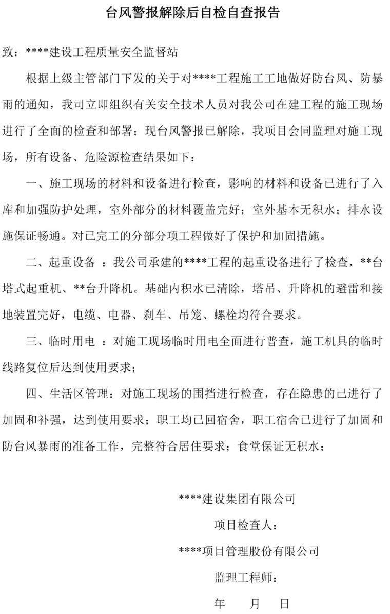"""台风""""山竹""""警报解除,复工报告及检查表!"""