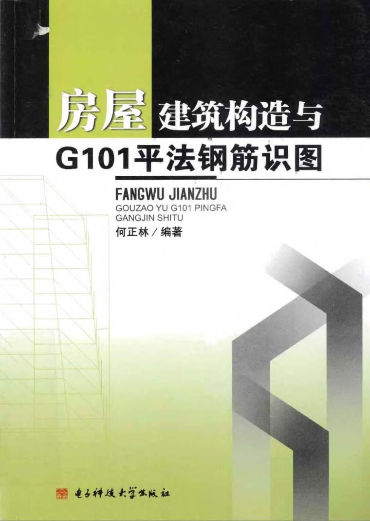 房屋建筑构造与G101平法钢筋识图 何正林