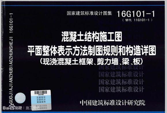 高清版16G101-1、16G101-2、16G101-3电子版图集无水印