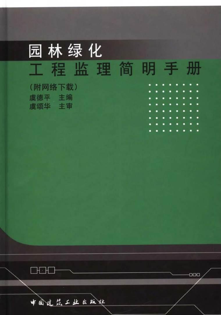 园林绿化工程监理简明手册虞德平-园林绿化工程监理简明手册 虞德平2006 1.jpg