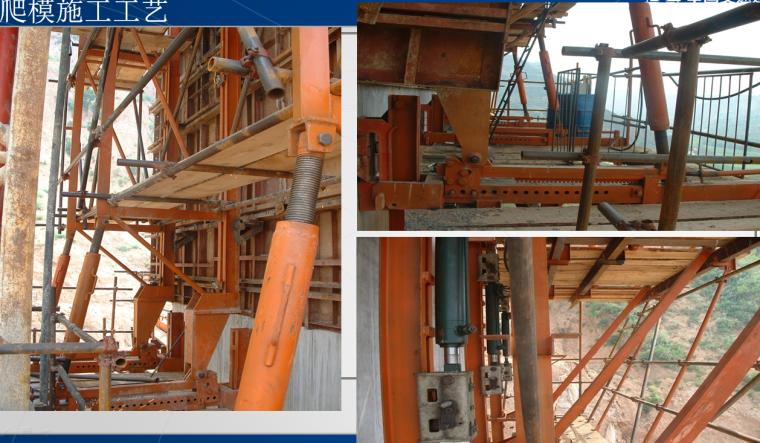 桥梁高墩施工技术培训PPT(翻模、滑模、爬膜等)