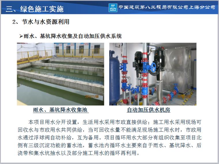 上海国际航空服务中心(X-1地块)项目绿色施工创建工作汇报_4