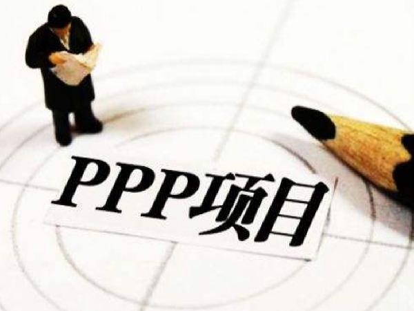 判断PPP项目是否合规!12大标准,13个典型案例为你保驾护航!