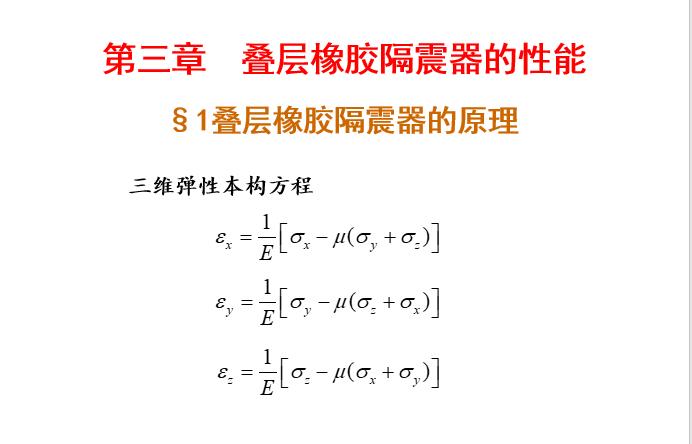 结构隔震与耗能减振-叠层橡胶隔震支座